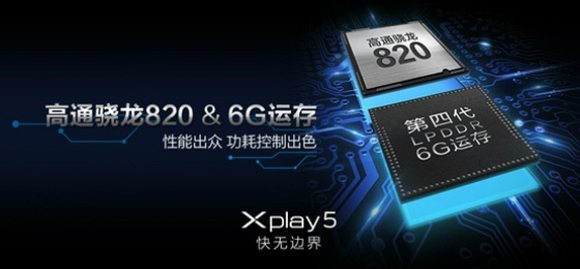 160223-vivo-xplay-5-6gb-ram-1